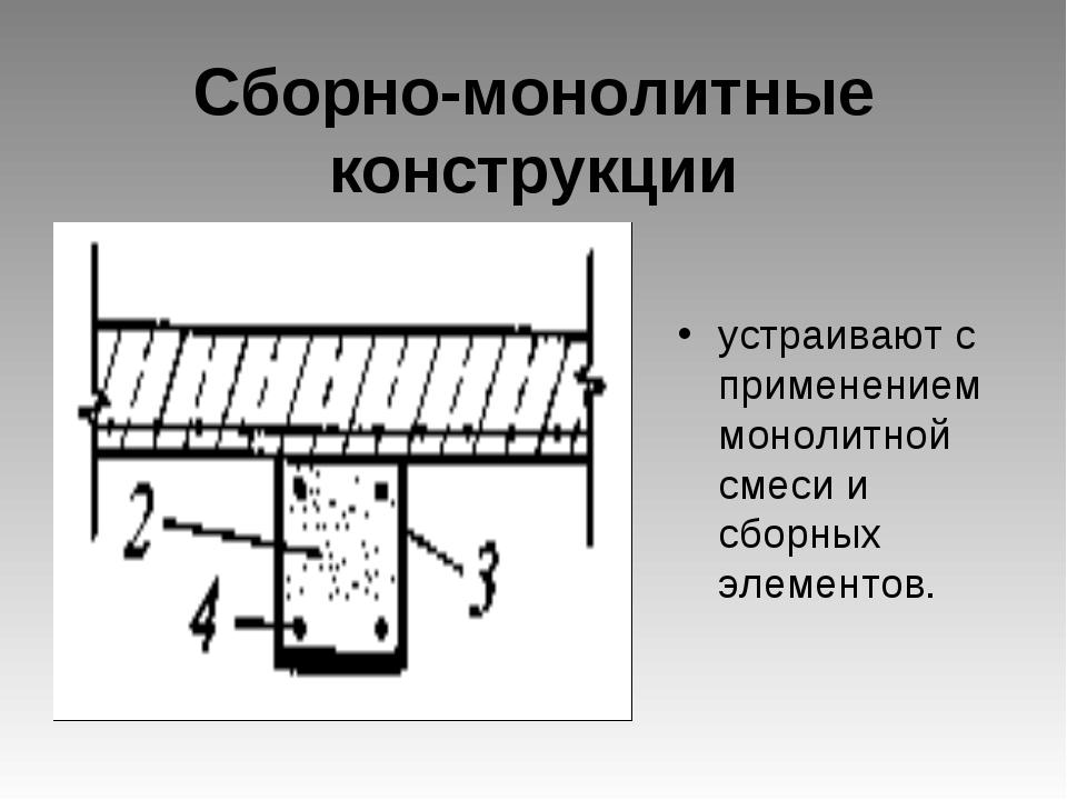 Сборно-монолитные конструкции устраивают с применением монолитной смеси и сбо...