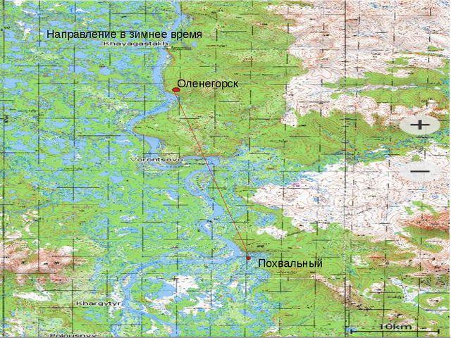 Оленегорск Похвальный Направление в зимнее время