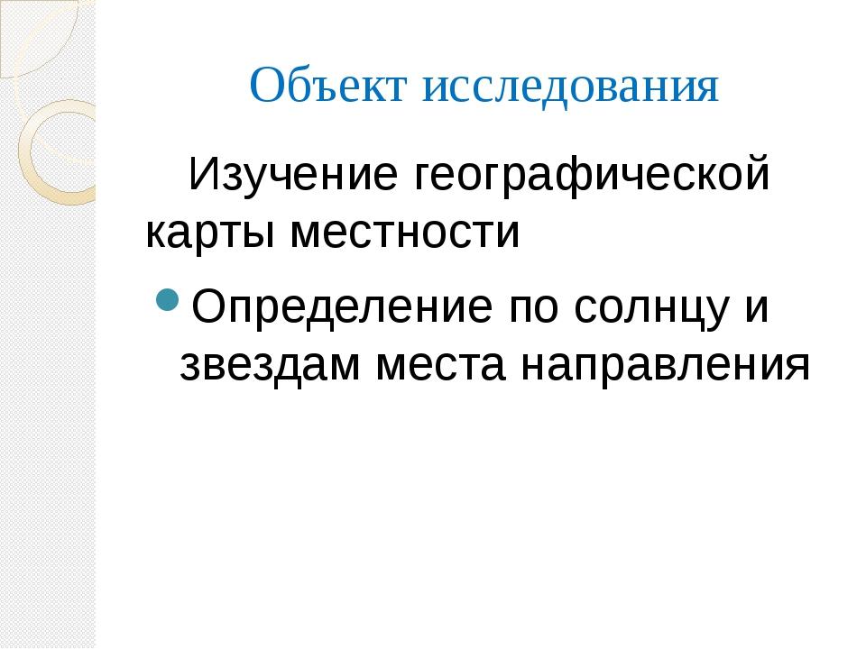 Объект исследования Изучение географической карты местности Определение по с...