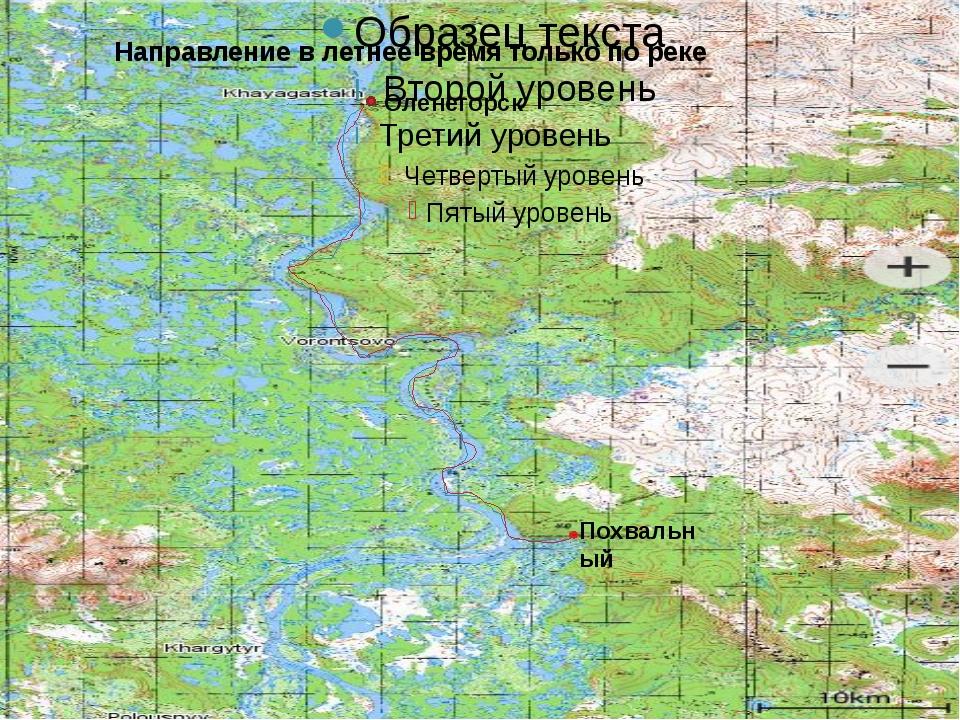 Оленегорск Похвальный Направление в летнее время только по реке