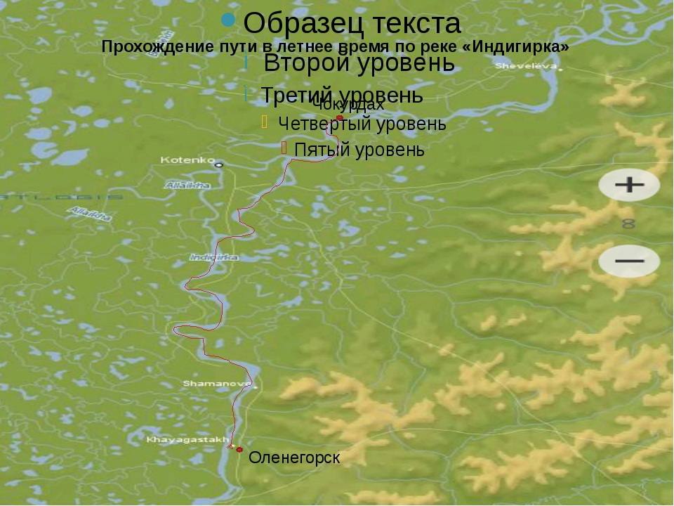 Оленегорск Чокурдах Прохождение пути в летнее время по реке «Индигирка»