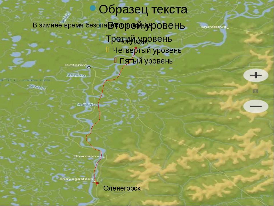 Чокурдах Оленегорск В зимнее время безопасного проезда