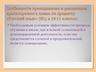 Особенности преподавания и реализации краткосрочного плана по предмету «Русск