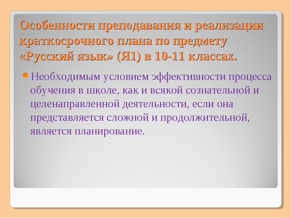 Особенности преподавания и реализации краткосрочного плана по предмету «Русск...