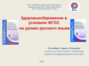 МКУ «Районное управление образования Администрация МО «Кабанский район» МАОУ