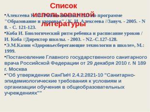 Список использованной литературы Алексеева К. И. Работа школы N 521 по програ