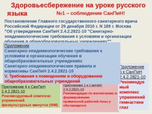 Здоровьесбережение на уроке русского языка №1 – соблюдение СанПиН! Постановл