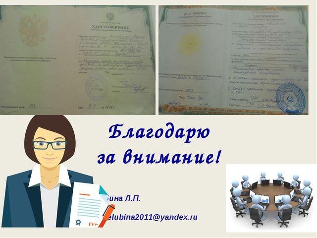 Благодарю за внимание! Нелюбина Л.П. miss.nelubina2011@yandex.ru
