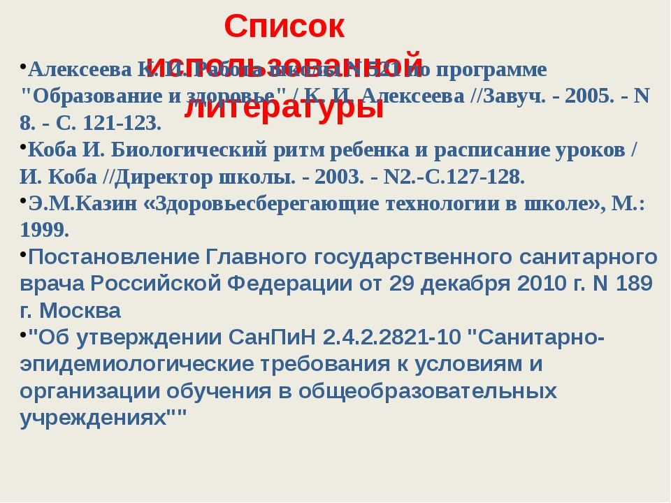 Список использованной литературы Алексеева К. И. Работа школы N 521 по програ...
