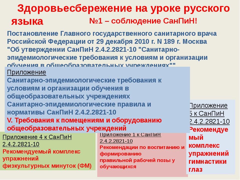 продажу Омская здоровьесбережение на уроках русского языка принципу