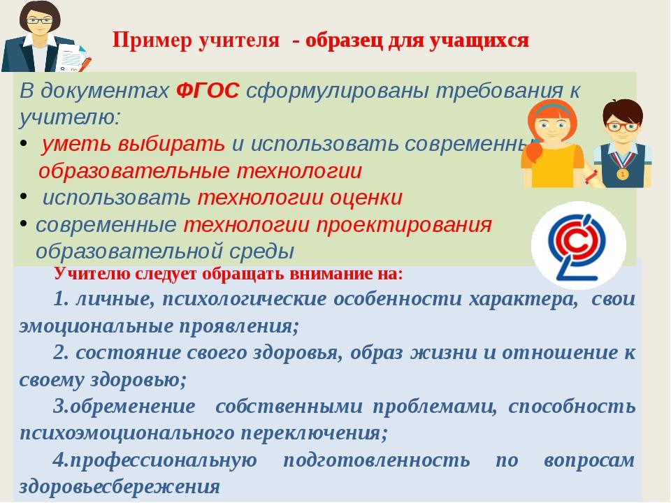 Пример учителя - образец для учащихся Учителю следует обращать внимание на:...