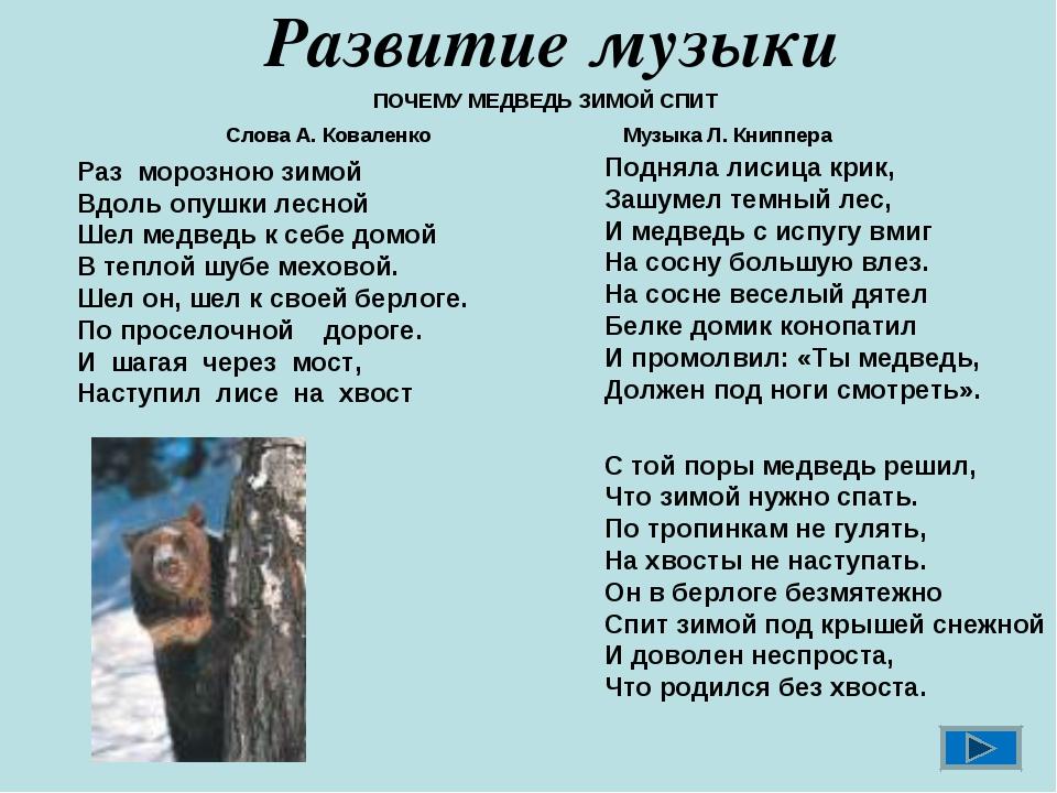 Развитие музыки Раз морозною зимой Вдоль опушки лесной Шел медведь к себе дом...