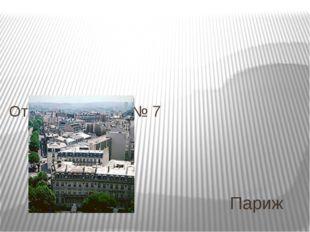 Париж Ответ на вопрос № 7