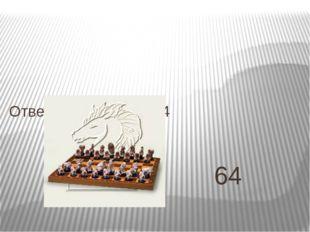 64 Ответ на вопрос № 24