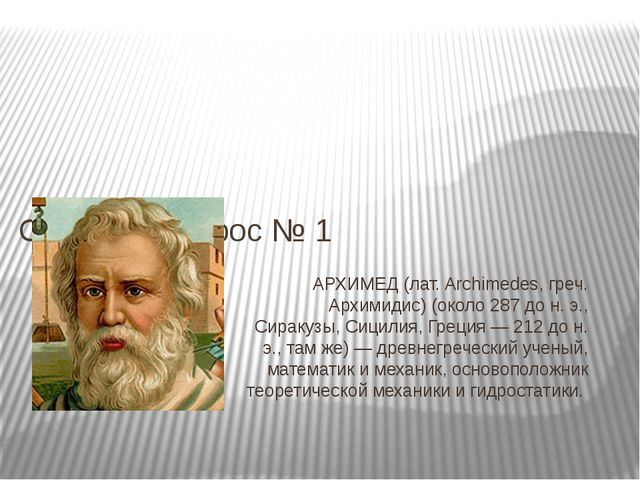 АРХИМЕД (лат. Archimedes, греч. Архимидис) (около 287 до н. э., Сиракузы, Сиц...