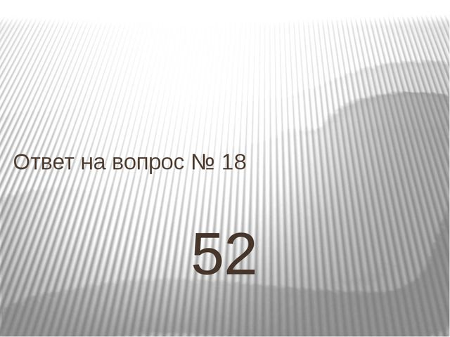 52 Ответ на вопрос № 18