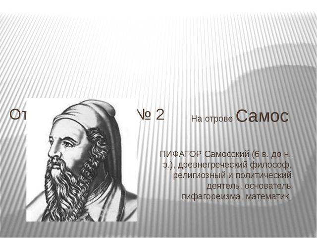 На отрове Самос ПИФАГОР Самосский (6 в. до н. э.), древнегреческий философ, р...