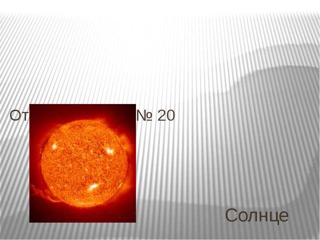 Солнце Ответ на вопрос № 20