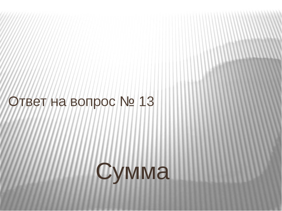 Сумма Ответ на вопрос № 13