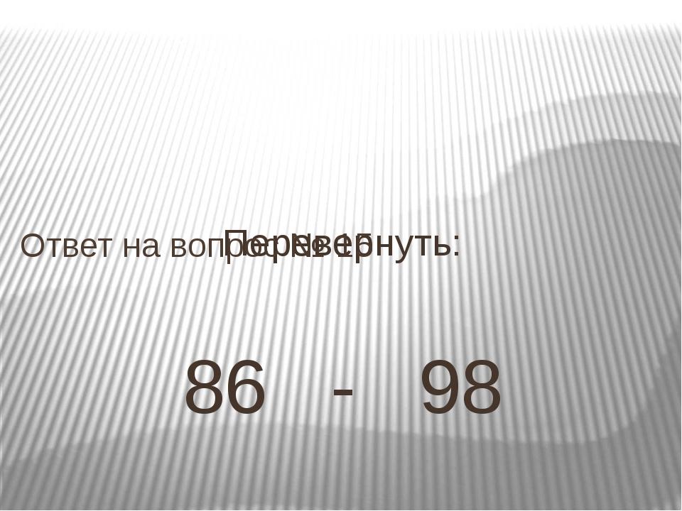 Перевернуть: 86 - 98 Ответ на вопрос № 15