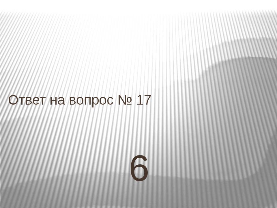 6 Ответ на вопрос № 17