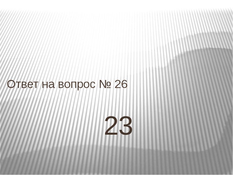 23 Ответ на вопрос № 26