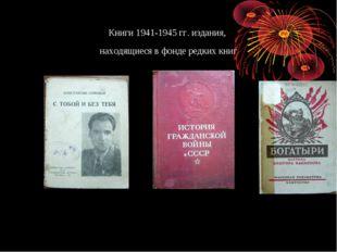 Книги 1941-1945 гг. издания, находящиеся в фонде редких книг