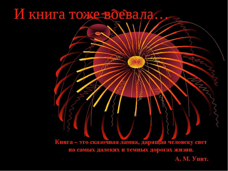 И книга тоже воевала… Книга – это сказочная лампа, дарящая человеку свет на с...
