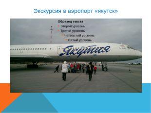 Экскурсия в аэропорт «якутск»