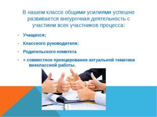 В нашем классе общими усилиями успешно развивается внеурочная деятельность с
