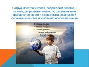 Сотрудничество учителя, родителей и ребенка – основа для развития личности, ф