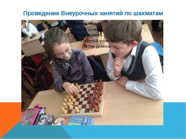 Проведение Внеурочных занятий по шахматам