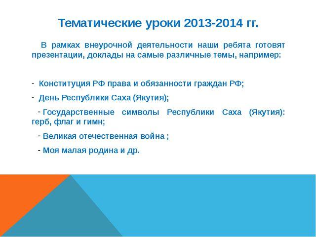 Тематические уроки 2013-2014 гг. В рамках внеурочной деятельности наши ребята...