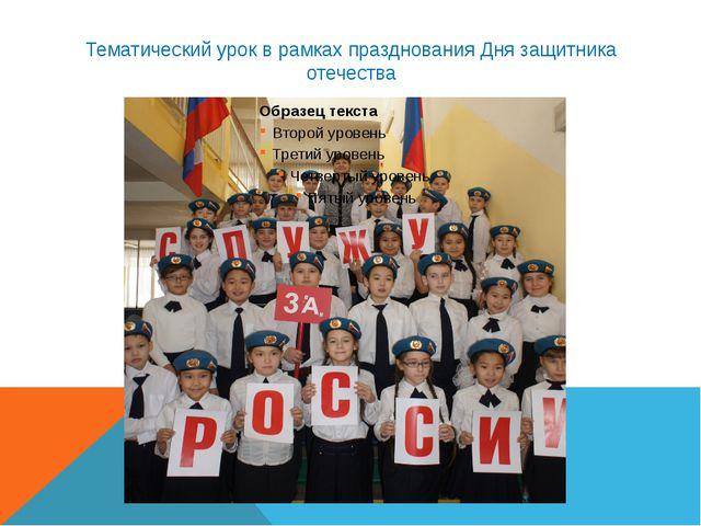 Тематический урок в рамках празднования Дня защитника отечества