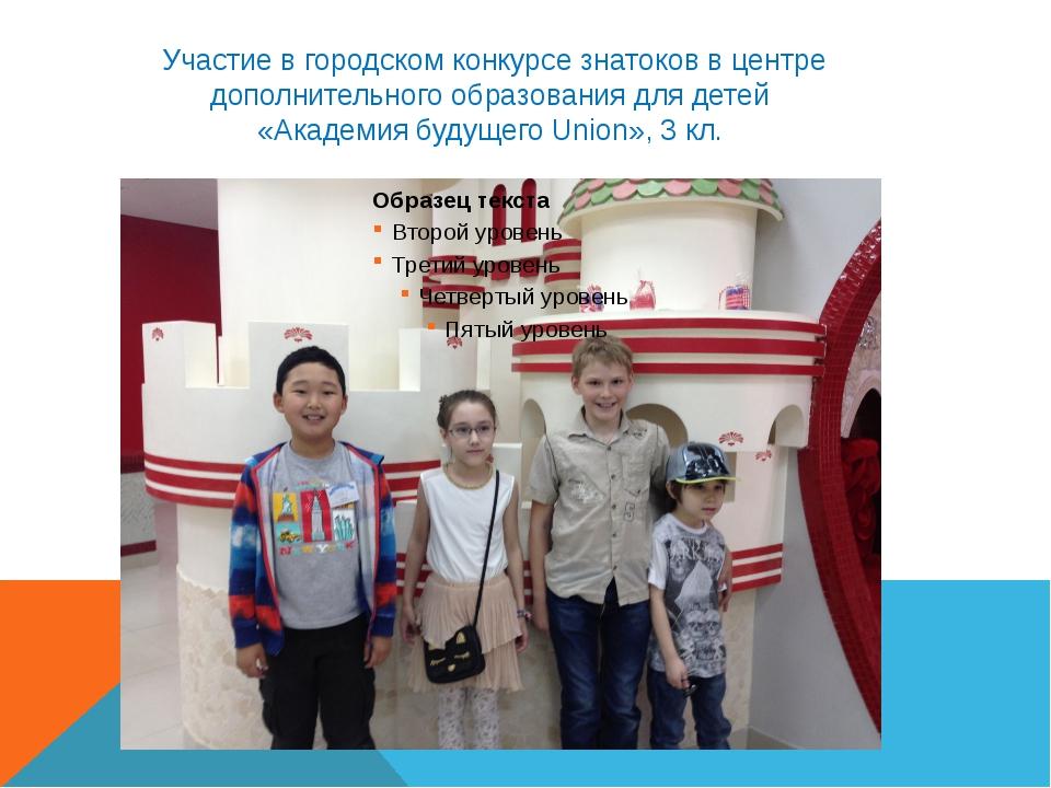 Участие в городском конкурсе знатоков в центре дополнительного образования д...