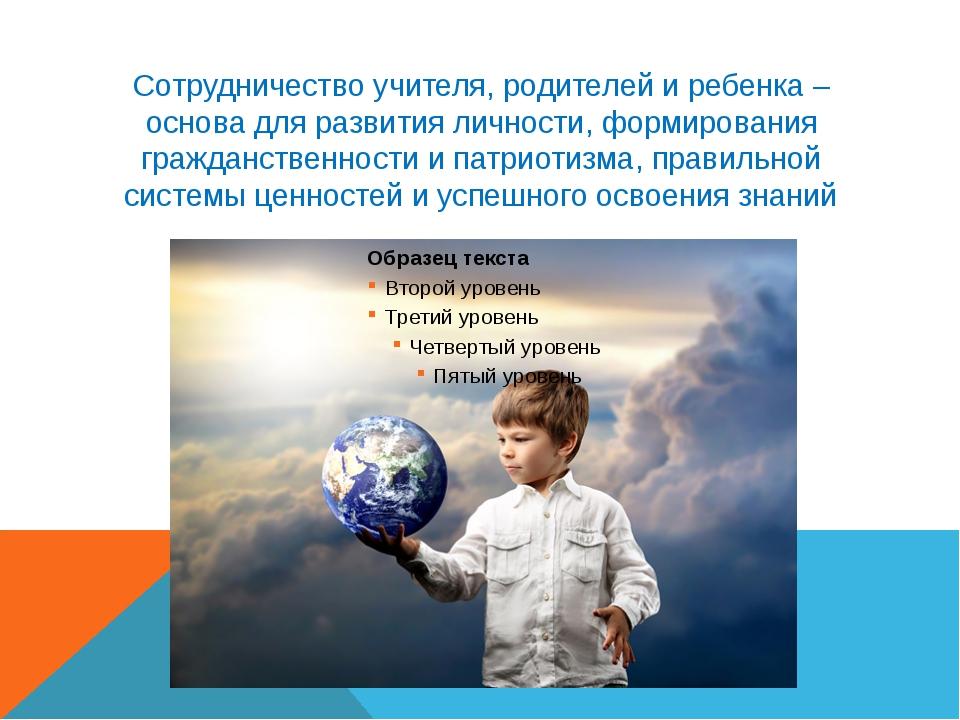 Сотрудничество учителя, родителей и ребенка – основа для развития личности, ф...