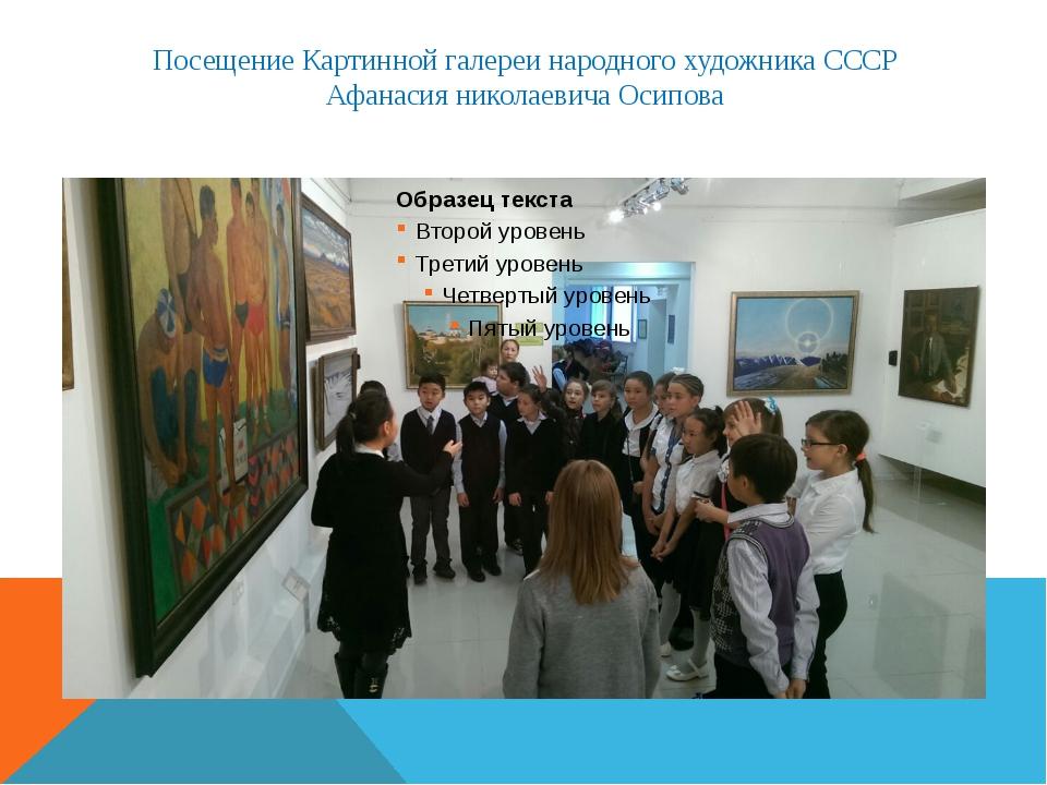 Посещение Картинной галереи народного художника СССР Афанасия николаевича Оси...