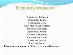 Учащиеся 10 класса Николенко Юлия Грицынина Вера Колесников Константин Попенк