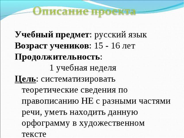 Учебный предмет: русский язык Возраст учеников: 15 - 16 лет Продолжительность...