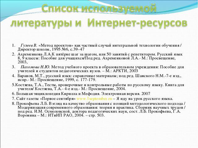 1.Гузеев В.«Метод проектов» как частный случай интегральной технологии...