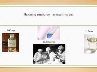 Назовите вещество - антисептик ран. 1) Спирт 2) Альдегид 3) Вода
