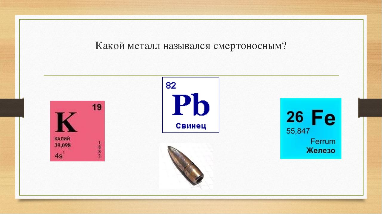 Какой металл назывался смертоносным?