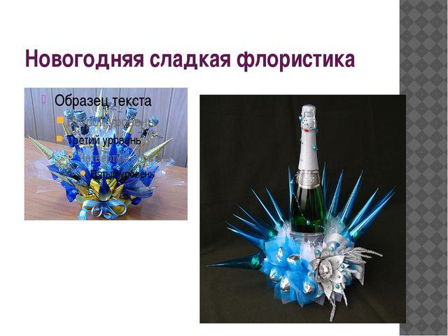 Новогодняя сладкая флористика