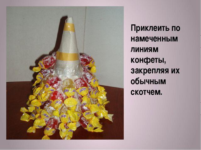 Приклеить по намеченным линиям конфеты, закрепляя их обычным скотчем.