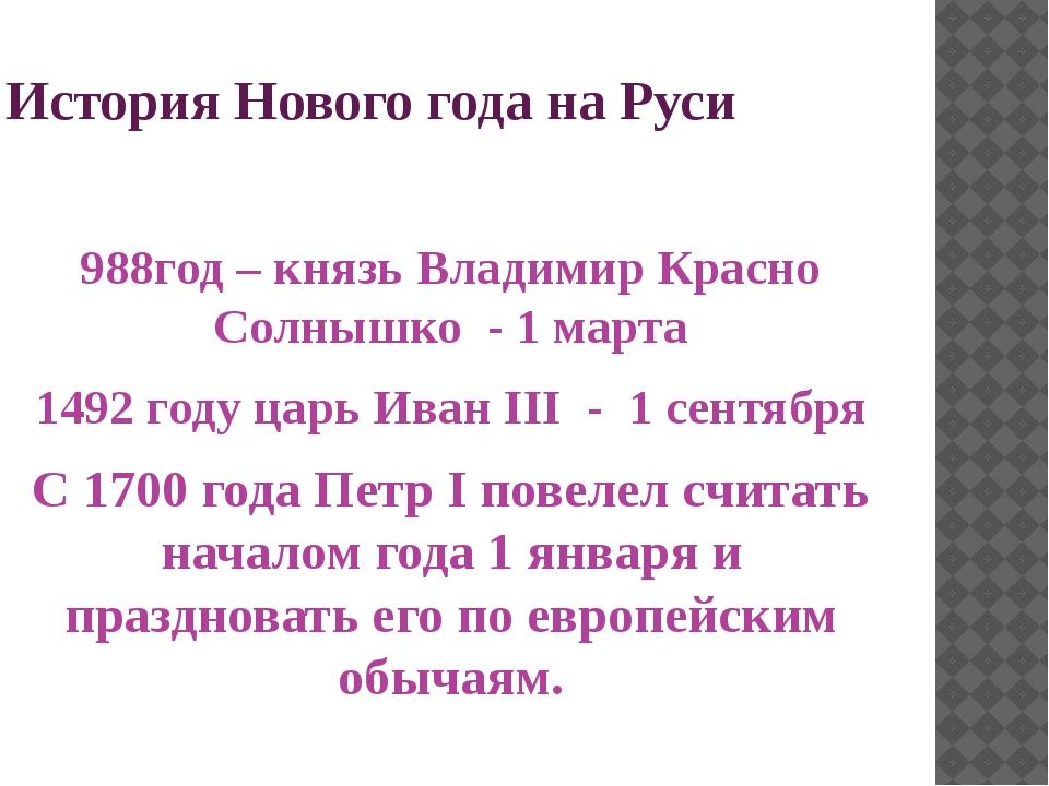 История Нового года на Руси 988год – князь Владимир Красно Солнышко - 1 марта...