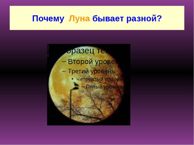 Почему  Луна бывает разной?