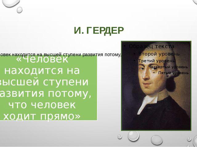 И. ГЕРДЕР
