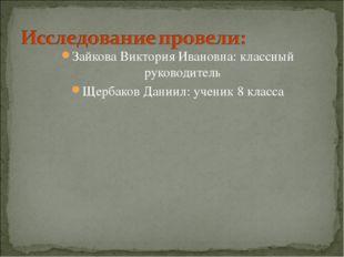 Зайкова Виктория Ивановна: классный руководитель Щербаков Даниил: ученик 8 кл