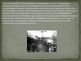 Всего за войну завод № 402 отремонтировал 70 иностранных судов из 173 пришедш