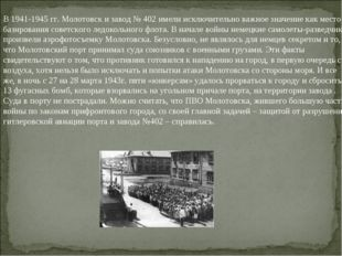 В 1941-1945 гг. Молотовск и завод № 402 имели исключительно важное значение к
